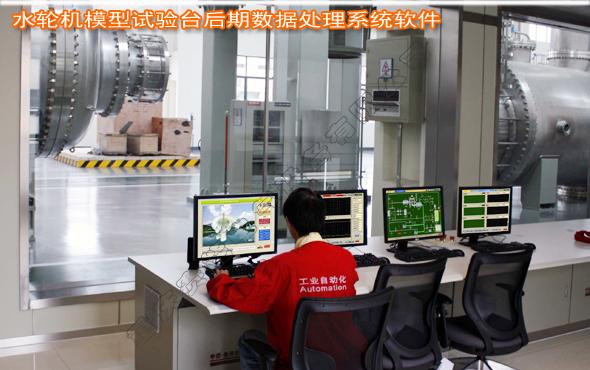 水轮机模型试验后期数据处理系统软件